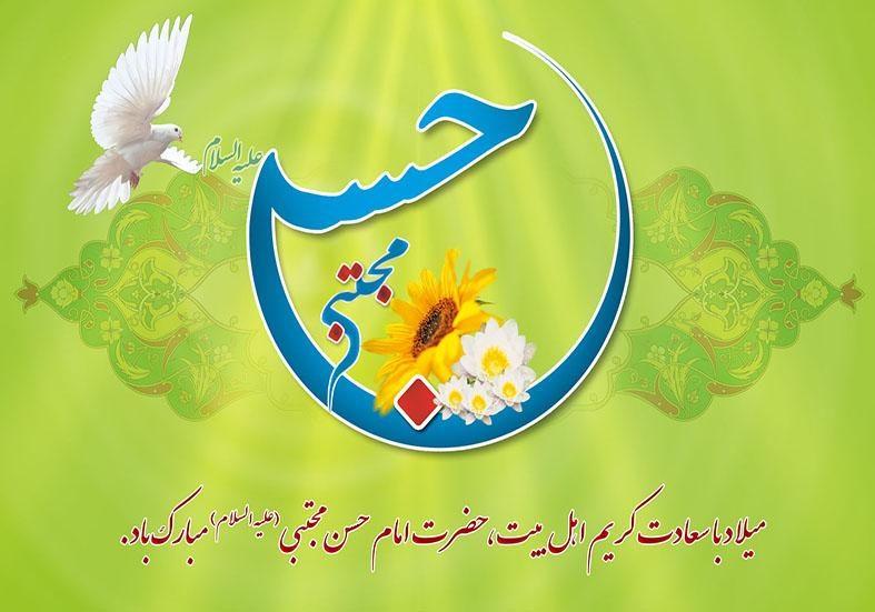عکس نوشته و متن تبریک ولادت امام حسن مجتبی بر عموم شیعیان مبارک