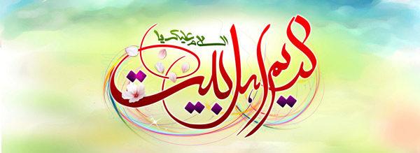 عکس نوشته و متن تبریک میلاد امام حسن مجتبی