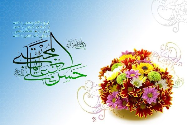 عکس نوشته و متن تبریک تولد امام حسن