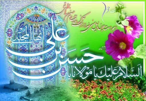 عکس نوشته و متن تبریک تولد امام دوم شیعیان، امام حسن مجتبی