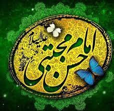 عکس پروفایل تبریک تولد امام حسن (ع)