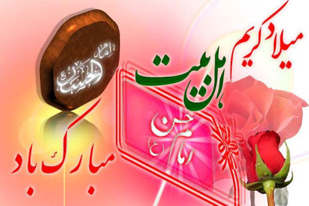 عکس پروفایل تبریک میلاد با سعادت امام حسن مجتبی