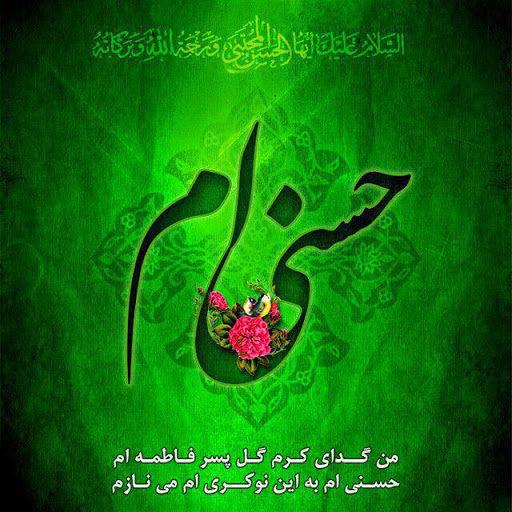 عکس پروفایل تولد امام حسن مجتبی بر عموم شیعیان مبارک باد