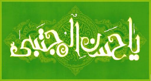 عکس پروفایل برای تبریک تولد امام حسن مجتبی