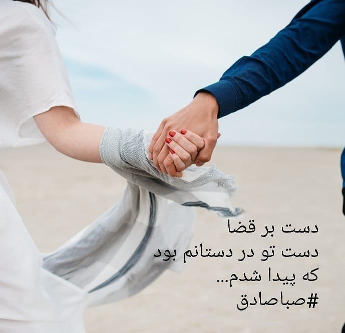 عکس نوشته دست در دست