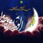 عکس نوشته تبریک عید فطر بزرگترین عید مسلمانان