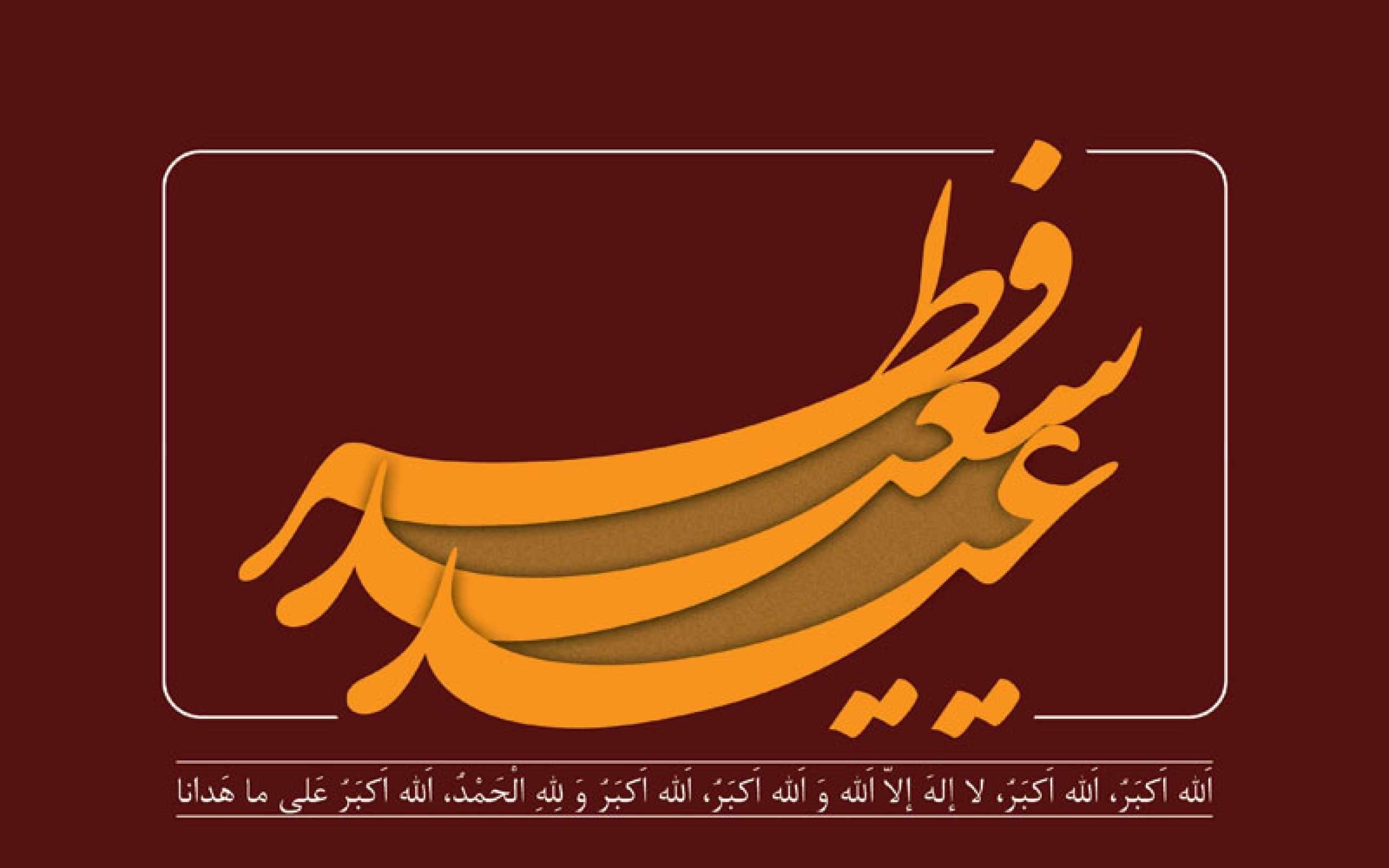زیباترین کارت پستال تبریک عید سعید فطر