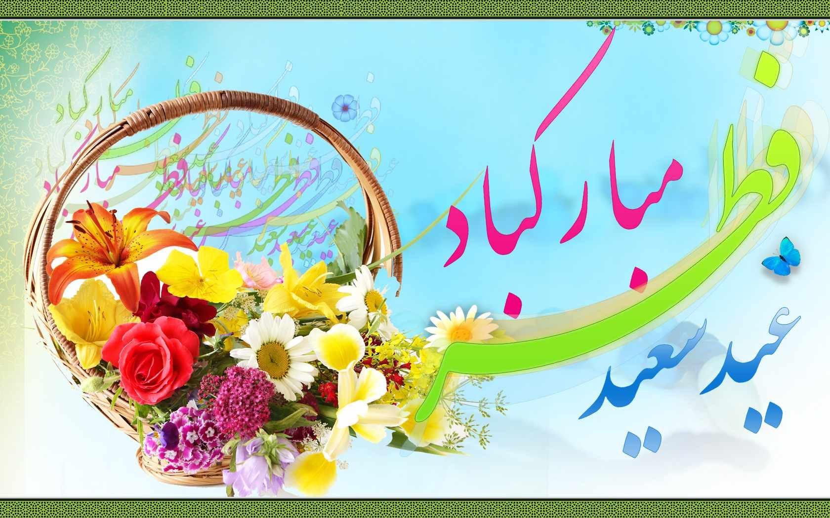 عکس نوشته تبریک به مناسبت عید فطر