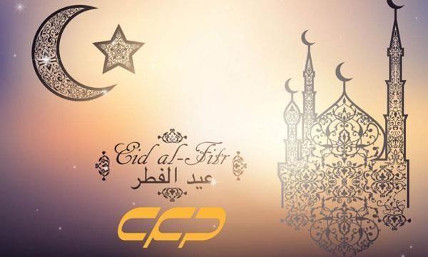 عکس نوشته به مناسبت تبریک عید فطر