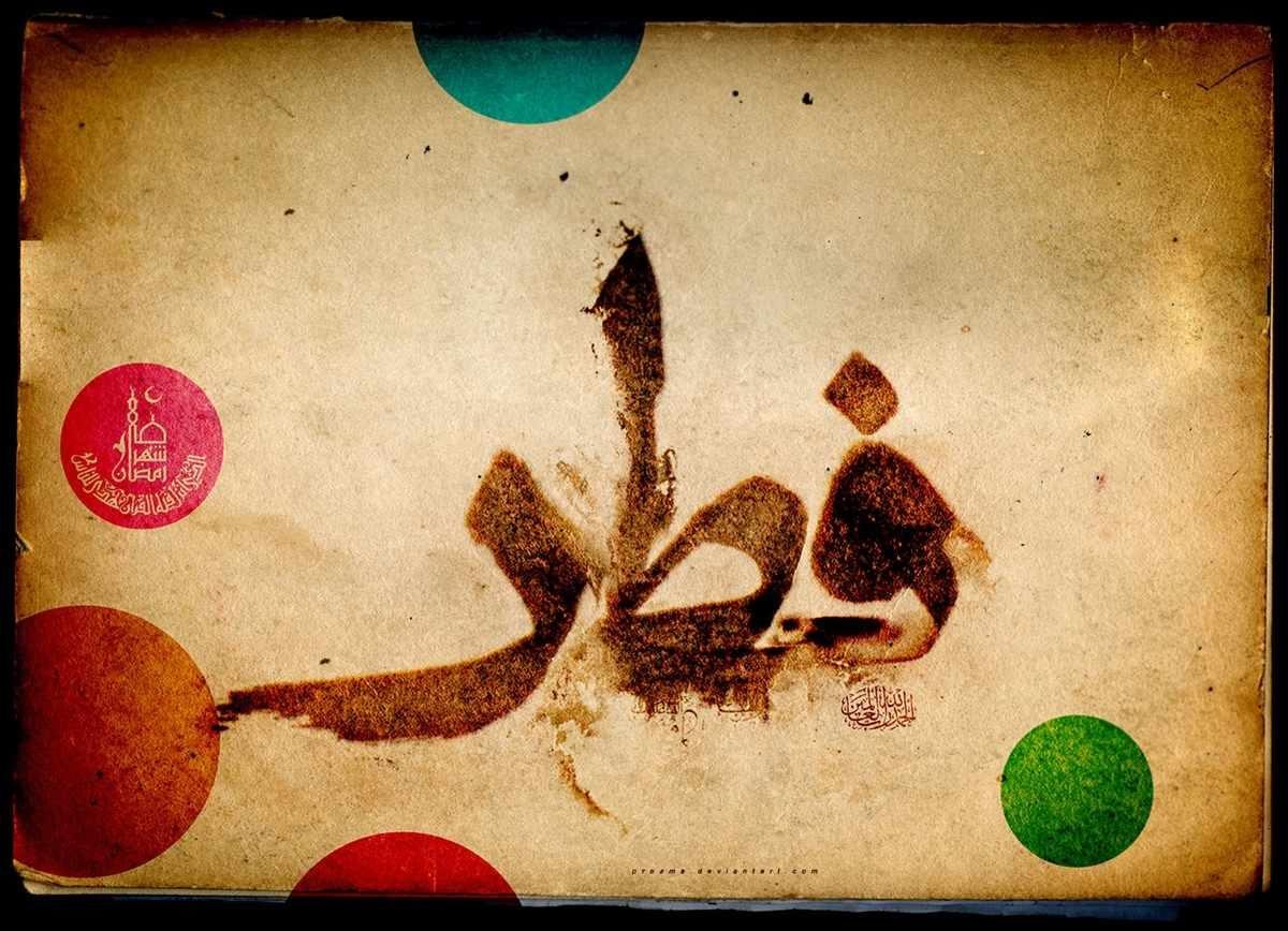 زیباترین عکس نوشته تبریک عید فطر