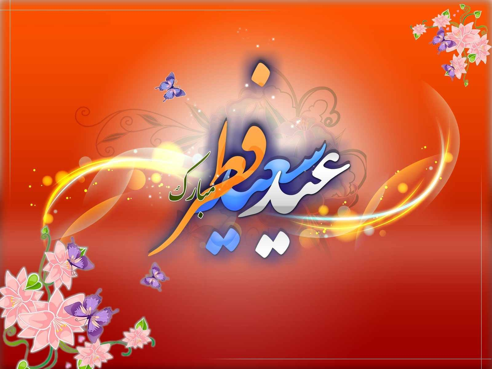 عکس نوشته تبریک عید فطر با کیفیت بالا