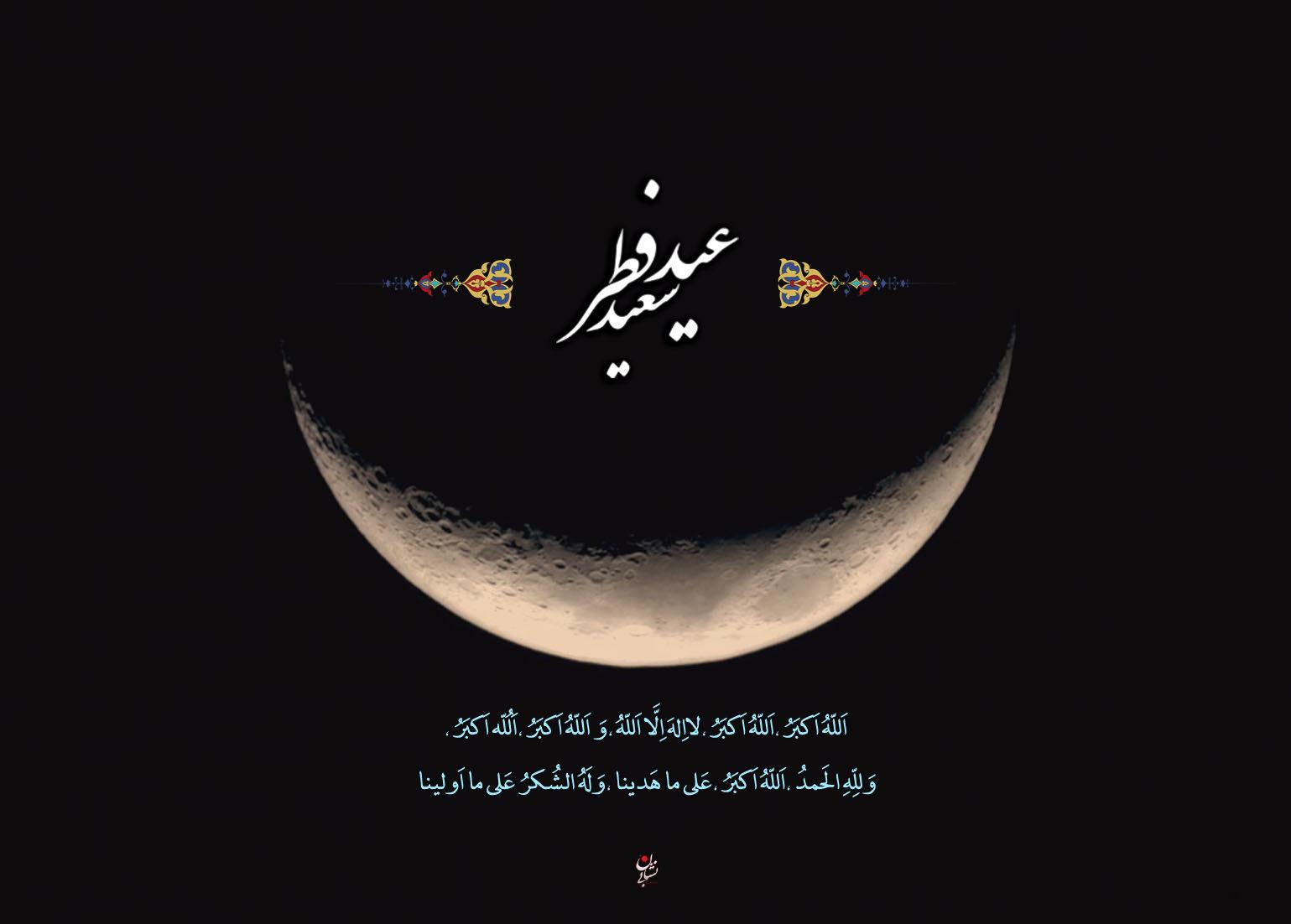 کارت پستال تبریک عید فطر