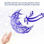 عکس نوشته شیک برای تبریک عید فطر