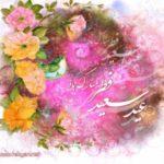 عکس نوشته تبریک عید فطر زیبا و خاص