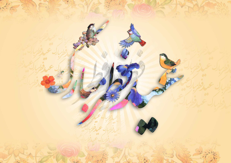 عکس نوشته تبریک عید فطر به عشقم