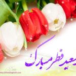 عکس نوشته خاص برای تبریک عید فطر