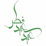 عکس نوشته عید فطر مبارک برای پروفایل