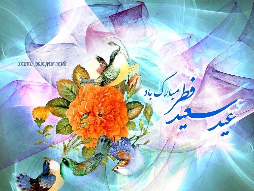 عکس نوشته تبریک عید فطر به دوست