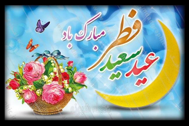 عکس نوشته به مناسبت تبریک عید سعید فطر