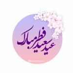 عکس نوشته جدید برای تبریک عید فطر