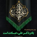 عکس نوشته امام علی با کیفیت