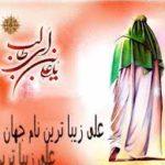 عکس نوشته اسم امام علی برای پروفایل