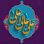 عکس نوشته اسم حضرت علی برای پروفایل