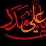 عکس اسم حضرت علی برای پروفایل