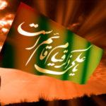 عکس نوشته اسم امام علی