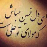 عکس نوشته علی ابن ابیطالب برای پروفایل