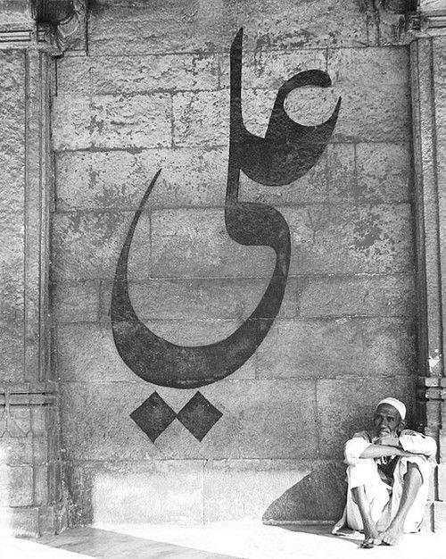عکس نوشته سیاه و سفید با نام امام علی ع برای پروفایل