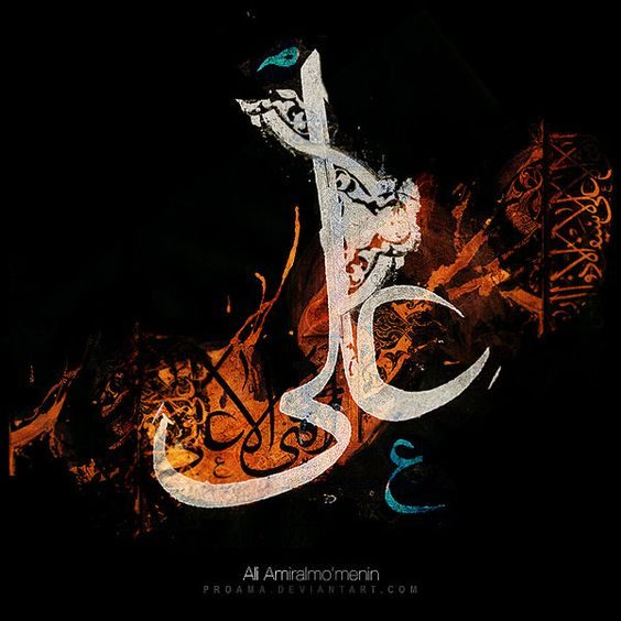 عکس نوشته امام علی (ع) با کیفیت بالا برای پروفایل