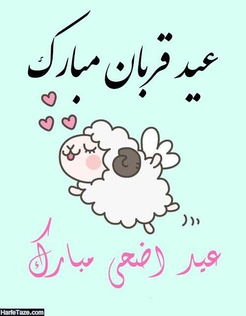 عید قربان مبارک به عربی