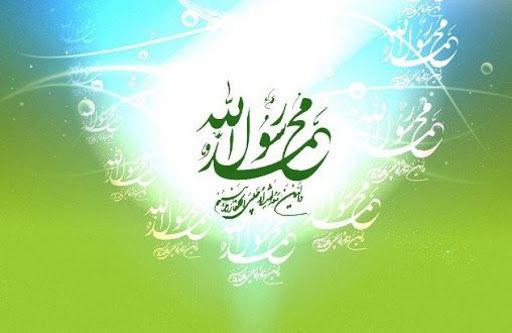 تبریک تولد حضرت محمد