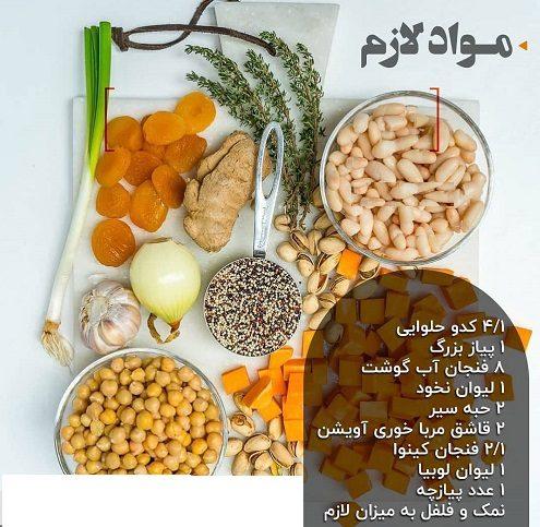 مواد لازم برای تهیه سوپ کینوا با کدو حلوایی
