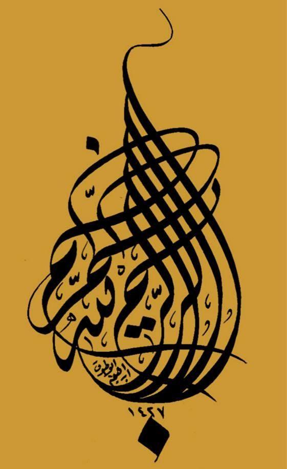"""عکس های زیبا از """"بسم الله الرحمن الرحیم"""" برای استوری و پس زمینه گوشی"""