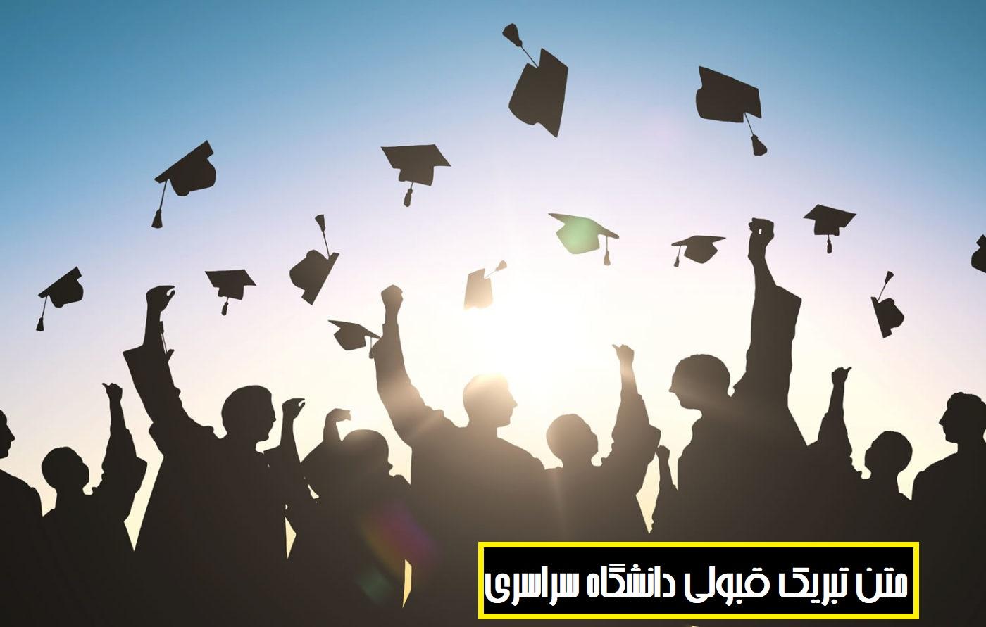 متن تبریک قبولی دانشگاه سراسری