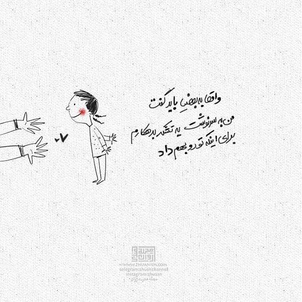 عکس نوشته فانتزی خنده دار