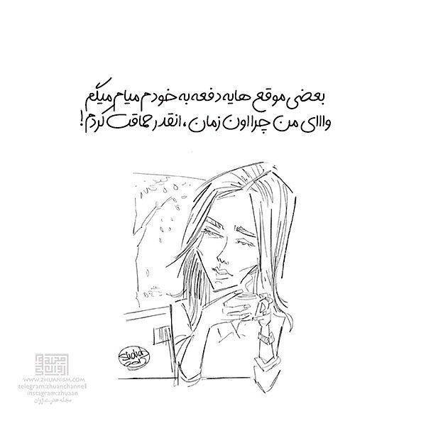 عکس نوشته کارتونی و جذاب