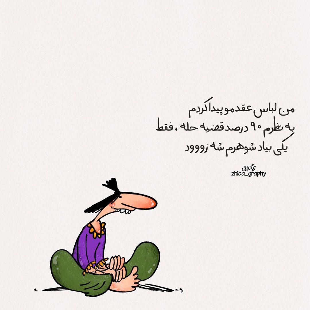 عکس نوشته کارتونی و جذاب برای پزوفایل و استوری