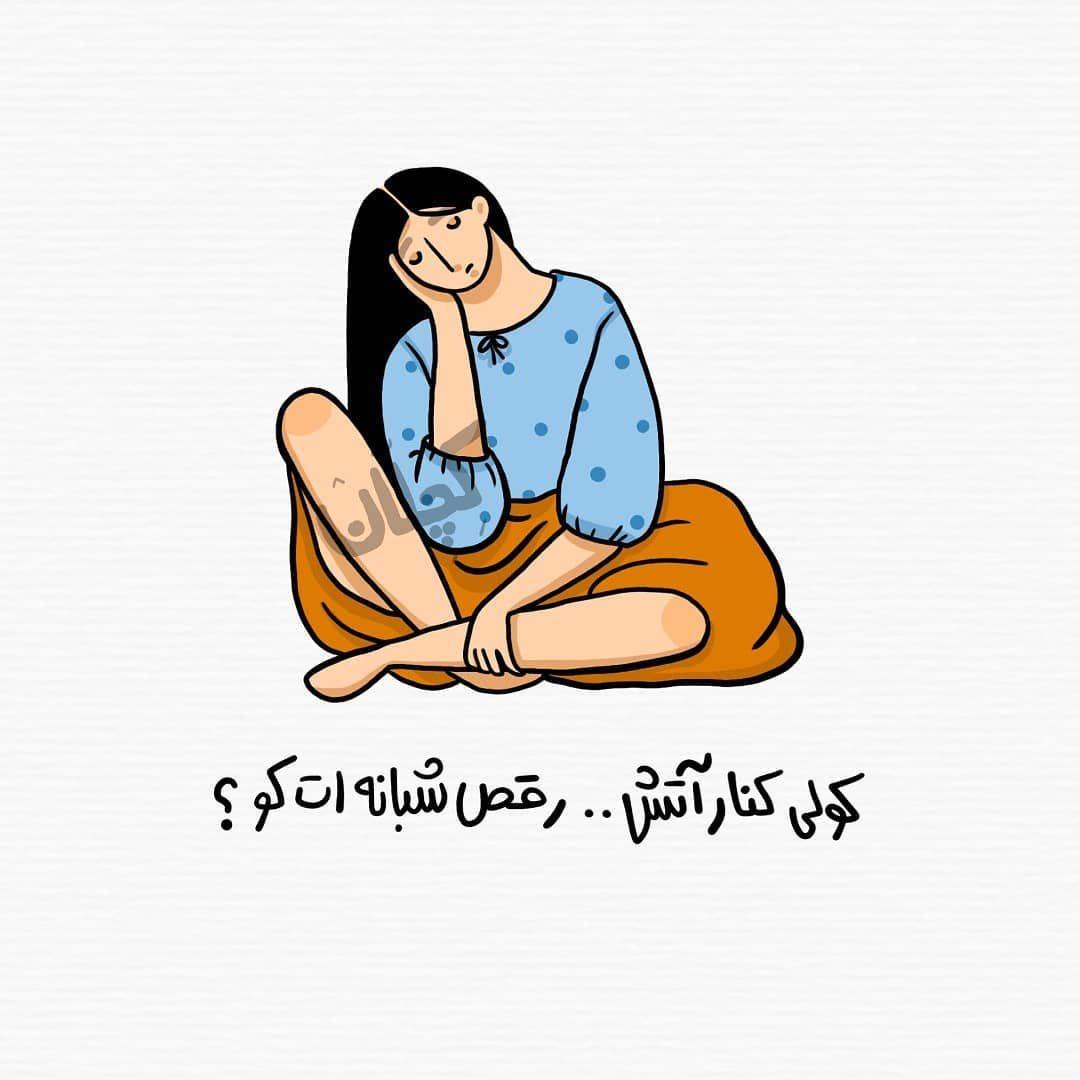 عکس نوشته فانتزی خنده دار دخترانه