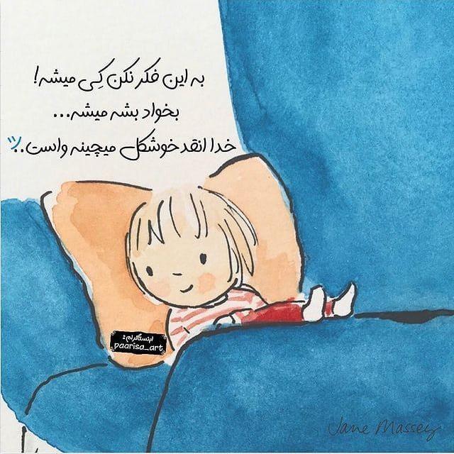 عکس نوشته فانتزی و کارتونی خنده دار
