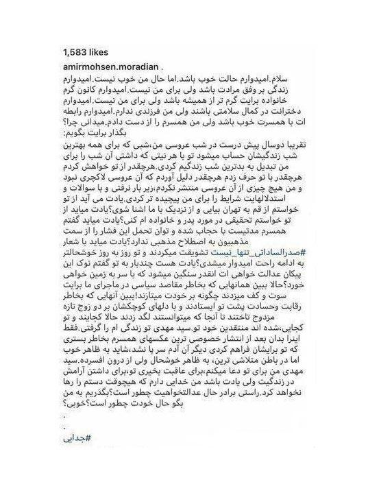 ماجرای جدایی آناشید حسینی از امیر محسن مرادیان