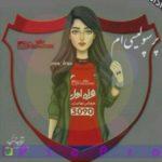 عکس دخترونه پرسپولیسی جدید برای پروفایل