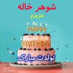 شوهر خاله خوبم تولدت مبارک