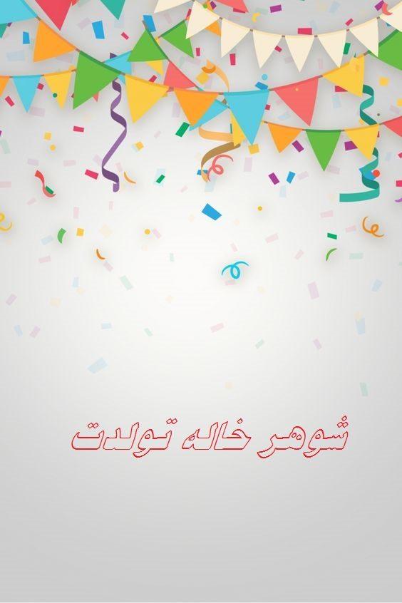 شوهر خاله عزیزم تولدت مبارک