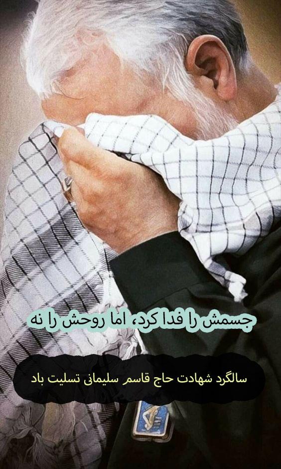 عکس پیام تسلیت شهادت سردار سلیمانی