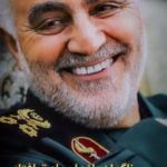 عکس نوشته از شهادت سردار سلیمانی