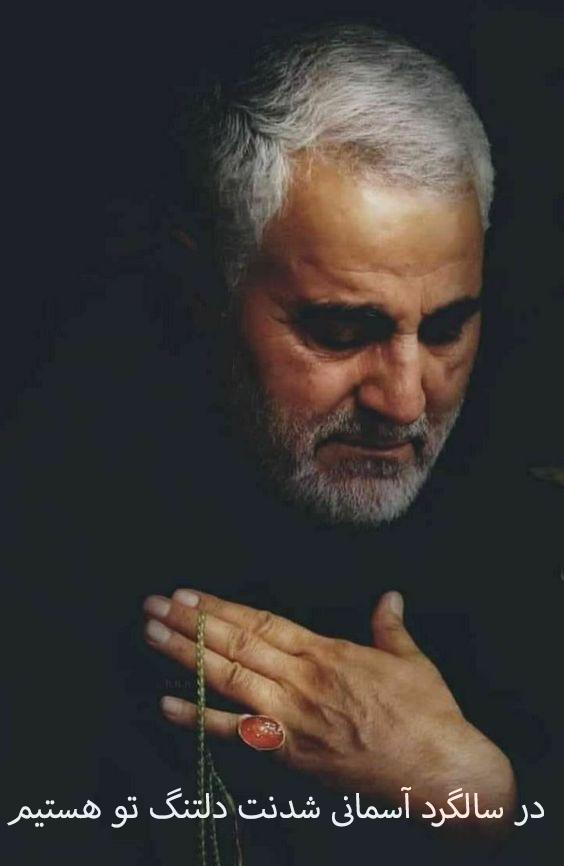 عکس نوشته تسلیت سالگرد شهادت سردار سلیمانی