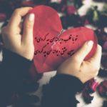 عکس نوشته تو با قلب ویرانه من چه کردی